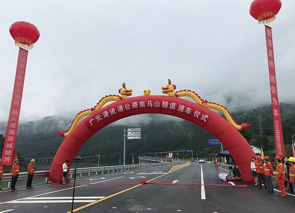 广元港进港公路南马山隧道今日正式通车